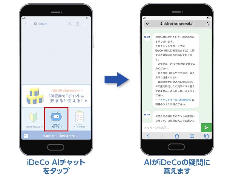iDeCo AIチャットをタップ→AIがiDeCoの疑問に答えます