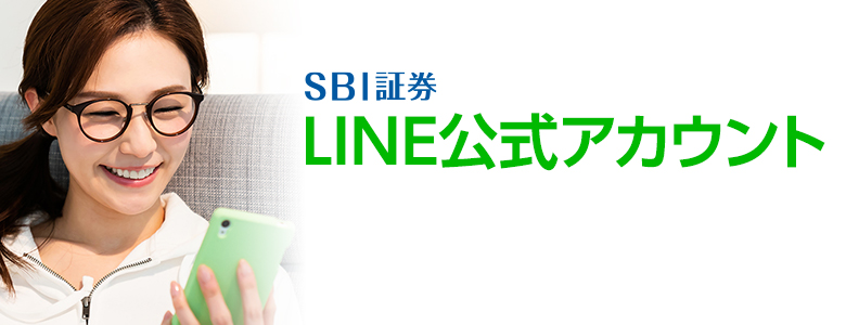 SBI証券LINE公式アカウント
