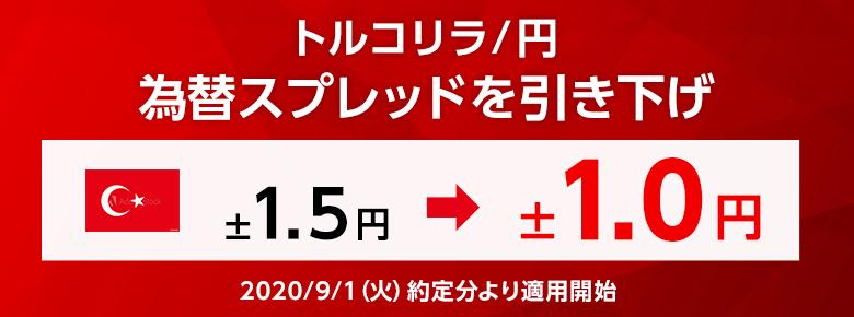 トルコリラ/円の為替スプレッド引き下げを実施!