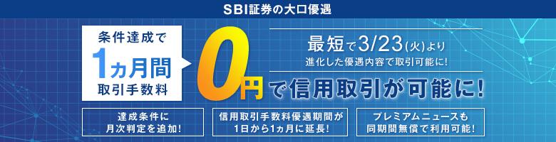 """条件達成で""""1ヵ月間""""取引手数料0円で信用取引が可能に!"""