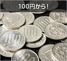 100円から!