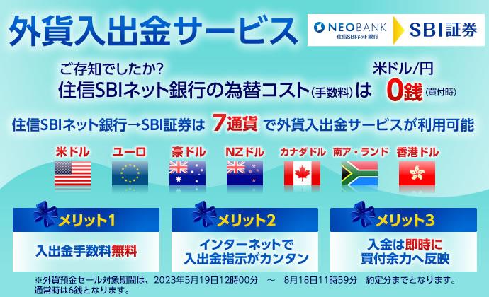 1.SBI証券の外貨入出金サービスで外貨のまま入金させる