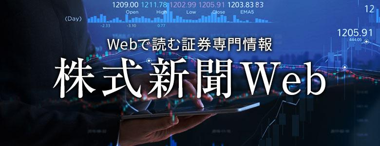 株式新聞Web