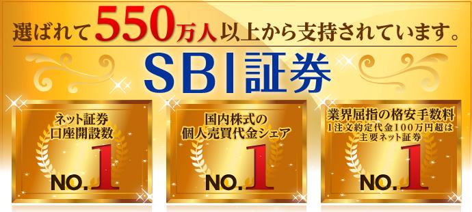 選ばれて550万人以上から支持されています。SBI証券