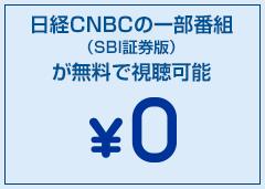 日経CNBCの一部番組(SBI証券版)が無料で視聴可能