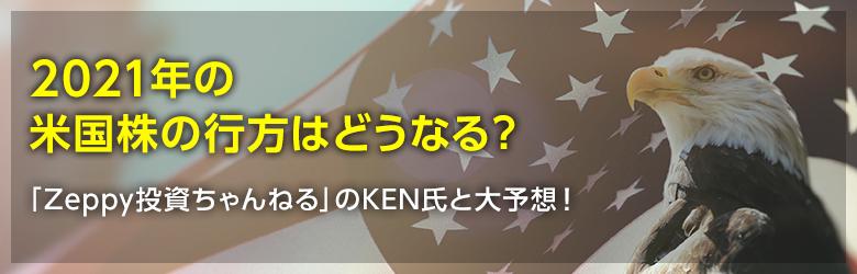 2021年の米国株の行方はどうなる?「Zeppy投資ちゃんねる」のKEN氏と大予想!
