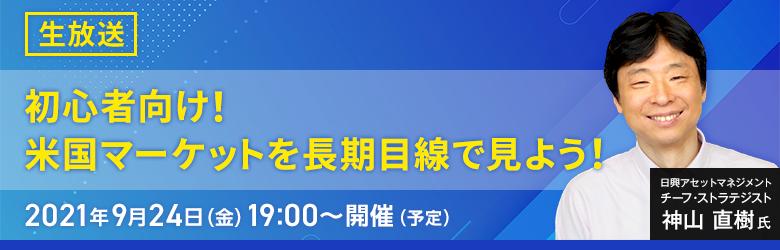 【9/24(金)オンラインセミナー開催】初心者向け!米国マーケットを長期目線で見よう!
