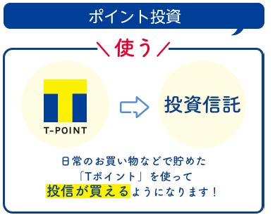 日常のお買い物などで貯めた「Tポイント」を使って投信が買えるようになります!SBI証券でのお取引などに応じて、「Tポイント」を貯められるようになります。