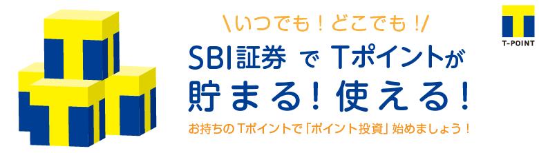 いつでも!どこでも!SBI証券でTポイントが貯まる!使える!お持ちのTポイントで「ポイント投資」始めましょう!