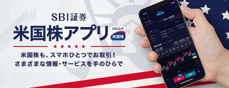 ついにリリース!「SBI証券 米国株アプリ」