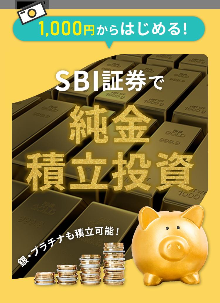 1,000円からはじめる!SBI証券で純金積立投資