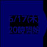 6/17(木)20時開始