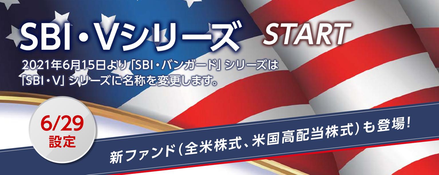 SBI・VシリーズSTART 2021年6月15日より「SBI・バンガード」シリーズは「SBI・V」シリーズに名称を変更します。6/29設定 新ファンド(全米株式、米国高配当株式)も登場!