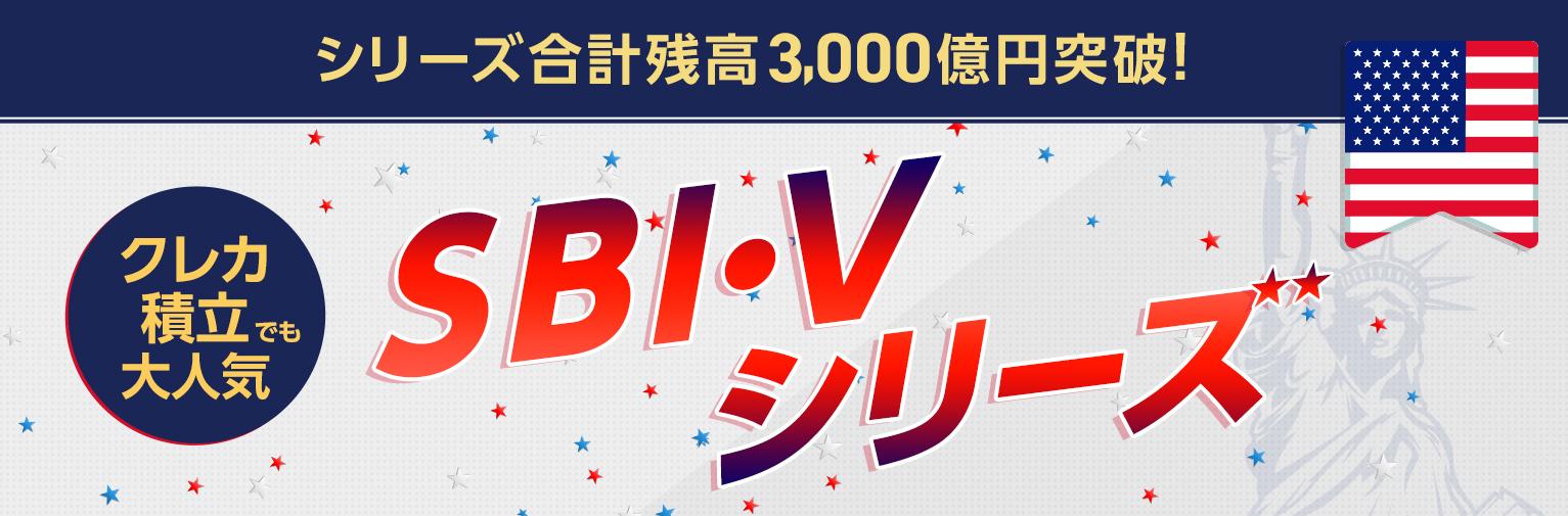 待望の新ファンド誕生!超低コストインデックスファンド SBI・Vシリーズ