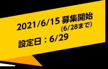 2021/6/15募集開始(6/28まで) 設定日:6/29