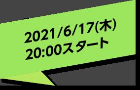 2021/6/17(木) 20:00スタート