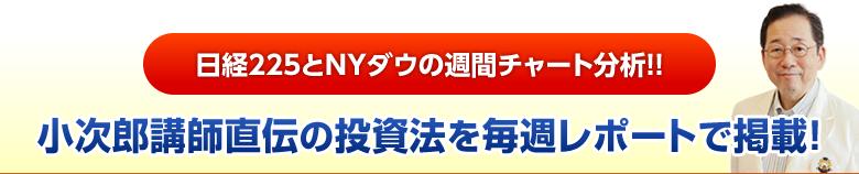 日経225とNYダウの週間チャート分析!!小次郎講師直伝の投資法を毎週レポートで掲載!