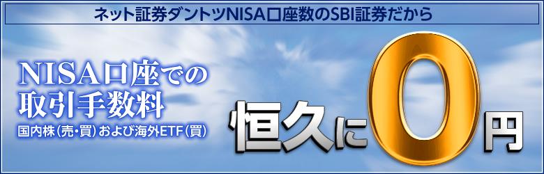 国内株(売・買)および海外ETF(買) NISA取引手数料恒久に0円