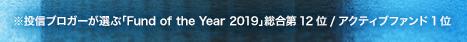 ※投信ブロガーが選ぶ「Fund of the Year 2019」総合第12位/アクティブファンド1位