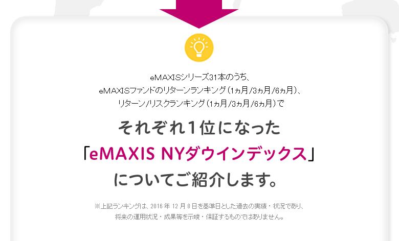 それぞれ1位になった「eMAXIS NYダウインデックス」についてご紹介します。