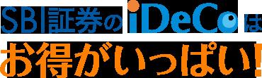 SBI証券のiDeCoはお得がいっぱい!