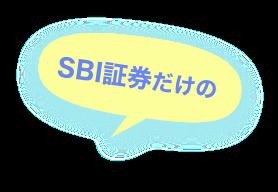 SBI証券だけの