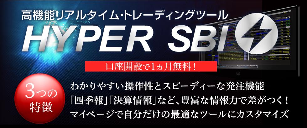 高機能トレーディングツール HYPER SBI 口座開設で1ヵ月無料!
