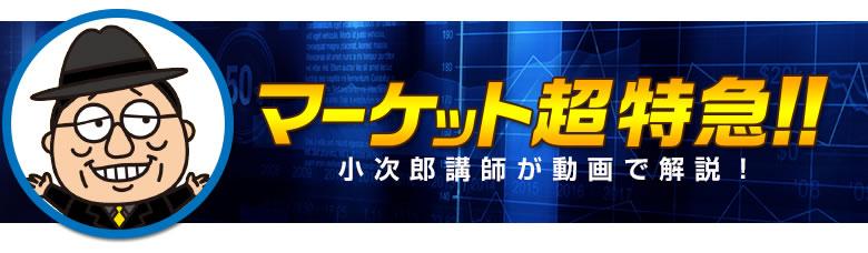 マーケット超特急 小次郎講師が動画で解説!