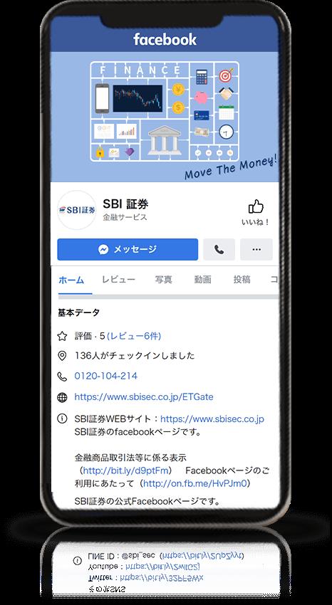 SBI証券公式 Facebookアカウント