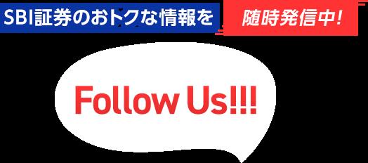 SBI証券のおトクな情報を随時発信中!Follow Us!!!