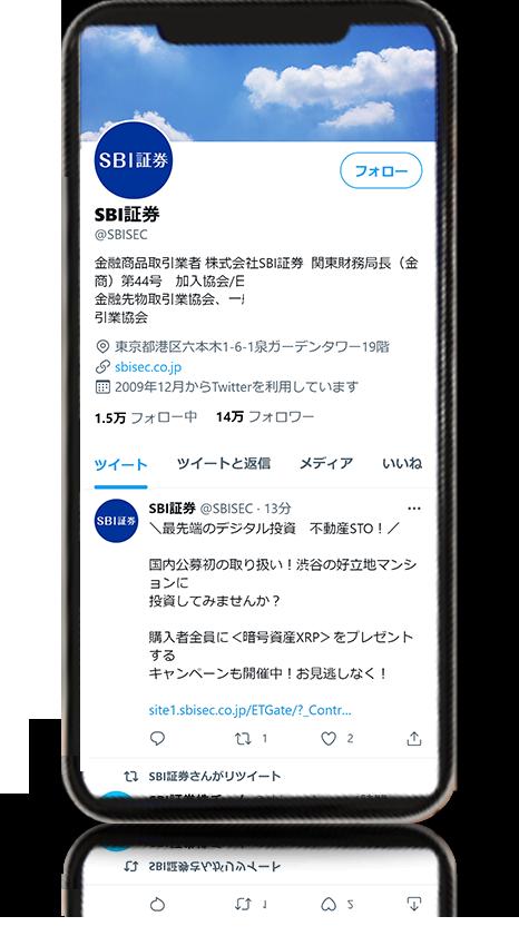 SBI証券 Twitter