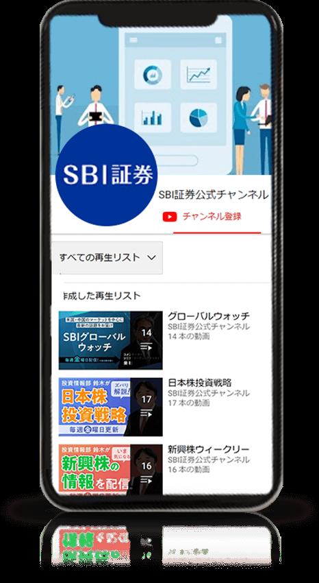 SBI証券 YouTubeアカウント