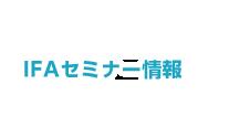 IFA(金融商品仲介業者)セミナー情報