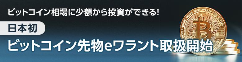 """""""日本初""""ビットコイン先物eワラント取扱開始!ビットコイン相場に少額から投資ができる!"""