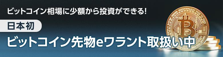 """""""日本初""""ビットコイン先物eワラント!ビットコイン相場に少額から投資ができる!"""