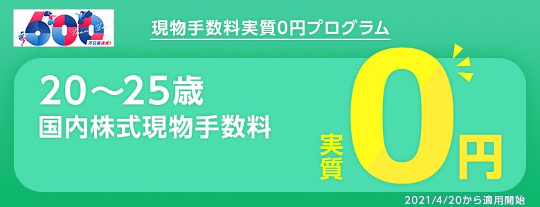 【600万口座達成記念】20~25歳現物手数料実質0円プログラム