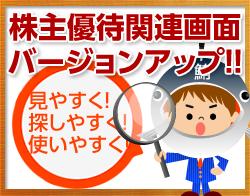 優待検索関連画面がバージョンアップ!