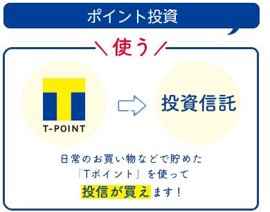 ポイント投資 日常のお買い物などで貯めた「Tポイント」を使って投信が買えるようになります!