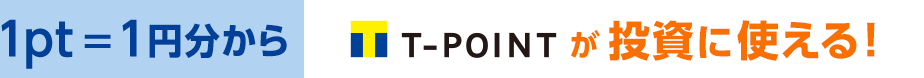 1pt=1円分からT-POINTが投資に使える!