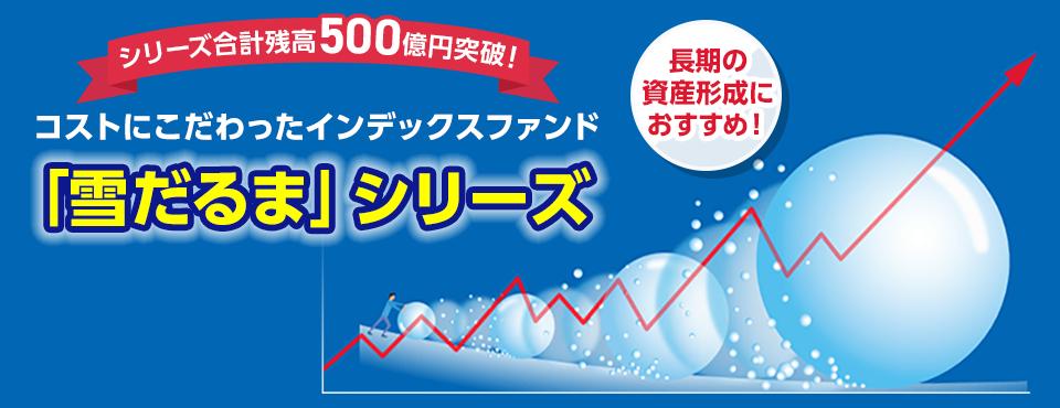 低コストインデックスファンド『雪だるま』シリーズ 新ファンド中国A株登場 7/14募集開始