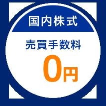 国内株式 売買手数料 0円