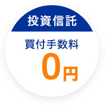 投資信託 買付手数料 0円