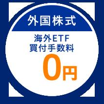 外国株式 海外ETF買付手数料 0円