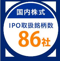 国内株式 IPO取扱銘柄数 86社