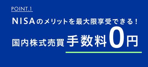 POINT.1 NISAのメリットを最大限享受できる!国内株式売買手数料0円