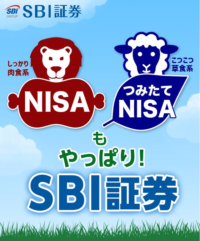 NISAもつみたてNISAもやっぱりSBI証券