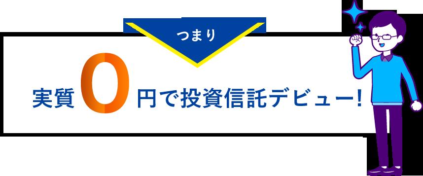 つまり実質0円で投資信託デビュー!