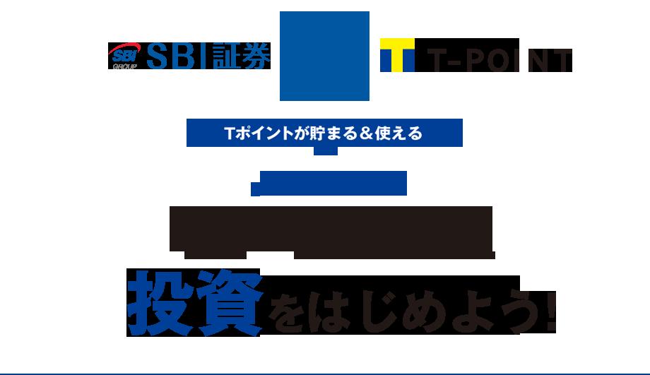 [SBI証券×T-POINT]Tポイントが貯まる&使える ポイ活の新たなカタチ Tポイントで、投資をはじめよう!