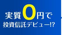 実質0円で投資信託デビュー!?