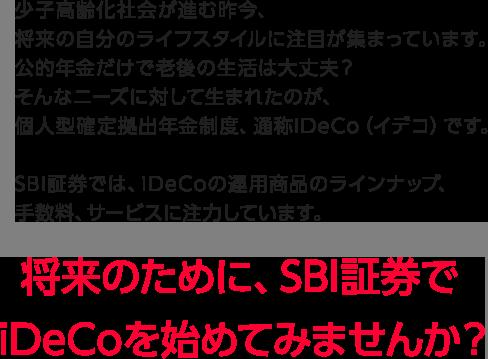 将来のために、SBI証券でiDeCoを始めてみませんか?